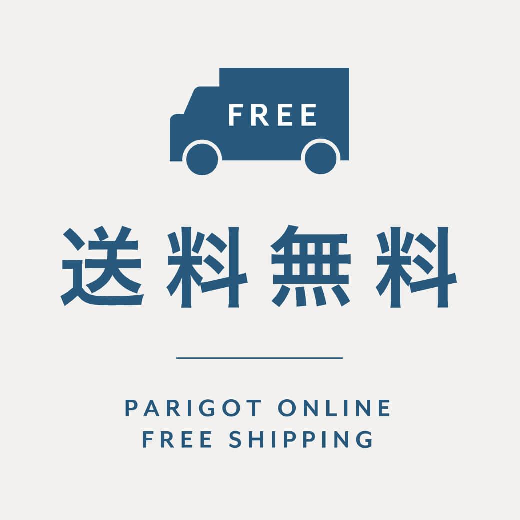 PARIGOT ONLINEでのお買い物は全国送料無料!