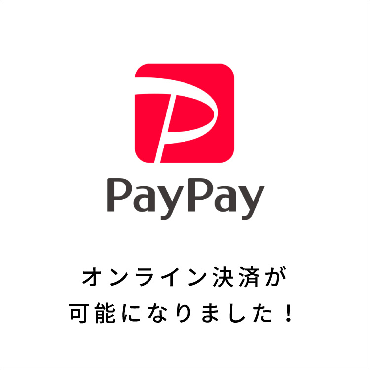 paypay告知,スマートフォン用の画像