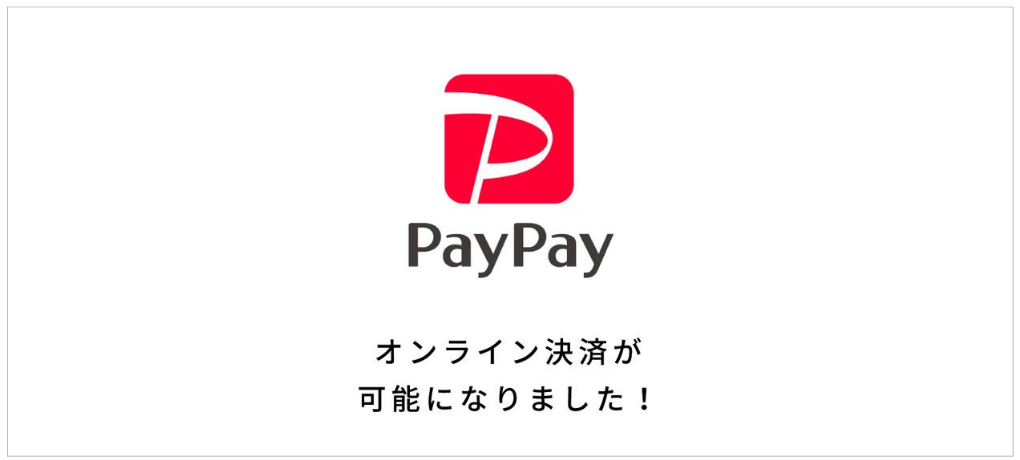 paypay告知,PC用の画像