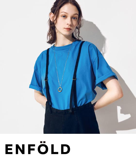 ENFOLD(エンフォルド)のアイテム一覧へ
